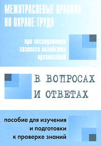 Межотраслевые правила по охране труда при эксплуатации газового хозяйства организаций в вопросах и ответах. #1