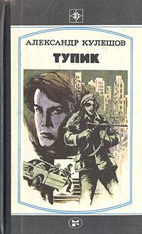 Тупик   Кулешов Александр Петрович #1