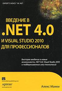 Введение в .NET 4.0 и Visual Studio 2010 для профессионалов | Макки Алекс  #1