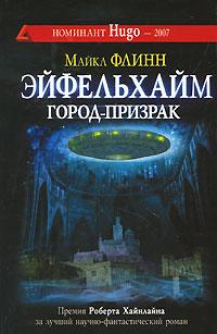 Эйфельхайм. Город-призрак #1