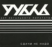Рубль. Сдачи не надо #1