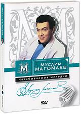 Муслим Магомаев: Незабываемые мелодии #1