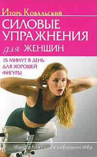 Силовые упражнения для женщин. 15 минут в день для хорошей фигуры  #1