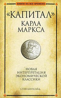 """""""Капитал"""" Карла Маркса #1"""