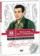 Муслим Магомаев: Мои любимые мелодии #1