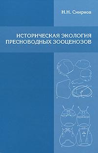 Историческая экология пресноводных зоооценозов | Смирнов Николай Николаевич  #1