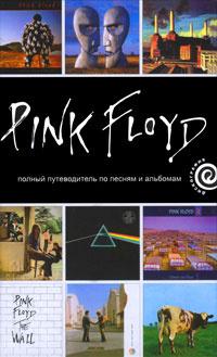 Pink Floyd. Полный путеводитель по песням и альбомам #1