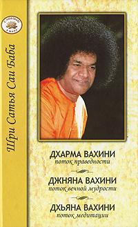 Дхарма Вахини. Поток праведности. Джняна Вахини. Поток вечной мудрости. Дхьяна Вахини. Поток медитации #1