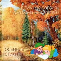 Осенние стихи #1