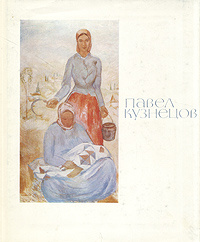Павел Варфоломеевич Кузнецов. Альбом | Алпатов Михаил Владимирович  #1