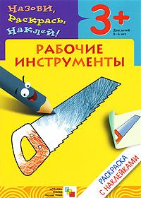 Рабочие инструменты. Раскраска с наклейками. Для детей 3-5 лет   Мигунова Наталья Алексеевна  #1