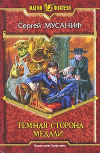 Темная сторона медали | Мусаниф Сергей Сергеевич #1