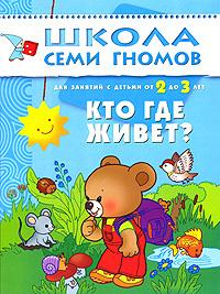 Кто где живет Для занятий с детьми от 2 до 3 лет | Денисова Дарья  #1