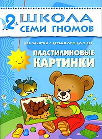 Пластилиновые картинки. Для занятий с детьми от 2 до 3 лет | Янушко Елена Альбиновна, Андреева А.  #1