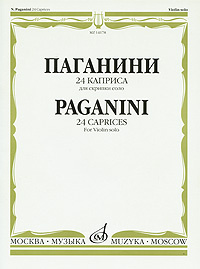 24 каприса для скрипки соло / 24 Caprices: For Violin Solo | Паганини Никколо  #1