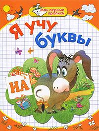 Я учу буквы | Соколова Елена Владиславовна, Нянковская Наталья Николаевна  #1