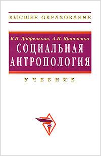Социальная антропология | Добреньков Владимир Иванович, Кравченко Александр Иванович  #1