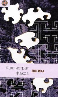 Логика | Жаков Каллистрат Фалалеевич #1