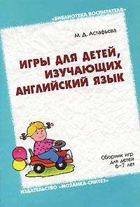 Игры для детей, изучающих английский язык. Сборник игр для детей 6-7 лет  #1