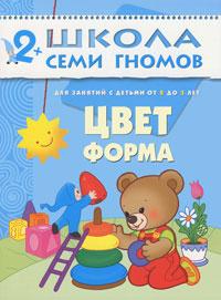 Цвет, форма. Для занятий с детьми от 2 до 3 лет #1