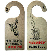 """Табличка двухсторонняя """"Снизошло вдохновение"""" #1"""