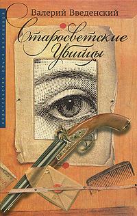 Старосветские убийцы   Введенский Валерий Владимирович  #1