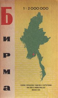 Бирма. Справочная карта | Толоконникова Анна Андреевна #1