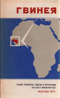 Гвинея. Справочная карта #1