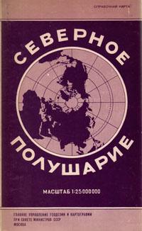Северное полушарие. Справочная карта #1