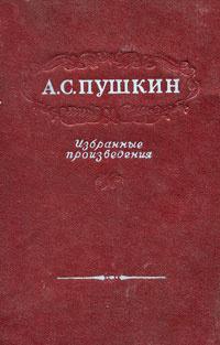 Александр Пушкин. Избранные произведения | Пушкин Александр Сергеевич  #1