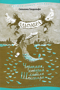 Альдабра. Черепаха, которая любила Шекспира #1