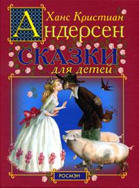 Ханс Кристиан Андерсен. Сказки для детей #1