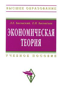 Экономическая теория | Басовская Елена Николаевна, Басовский Леонид Ефимович  #1