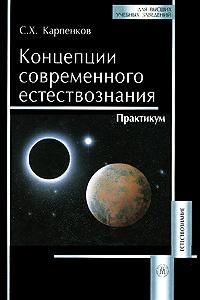 Концепции современного естествознания. Практикум | Карпенков Степан Харланович  #1