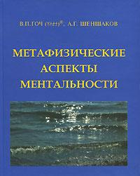 Метафизические аспекты ментальности #1