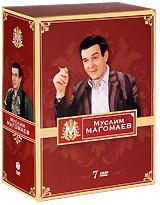 Муслим Магомаев. Подарочное издание (7 DVD) #1