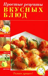 Простые рецепты вкусных блюд #1