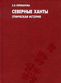 Северные ханты. Этническая история #1