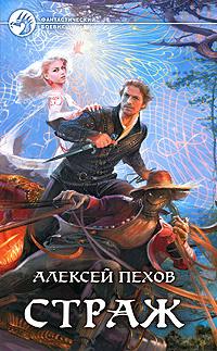 Страж   Пехов Алексей Юрьевич #1