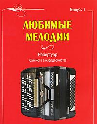 Любимые мелодии. Репертуар баяниста (аккордеониста). Выпуск 1  #1