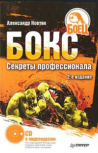 Бокс. Секреты профессионала (+ DVD-ROM) #1