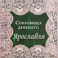 Сокровища древнего Ярославля #1