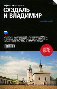 """Суздаль и Владимир. Путеводитель """"Афиши"""" #1"""