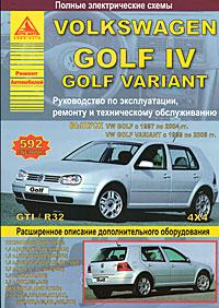 Volkswagen Golf IV / Golf Variant. Руководство по эксплуатации ремонту и техническому обслуживанию  #1