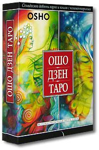 Дзен Таро. Всеобъемлющая игра Дзен (+ набор из 79 карт) #1