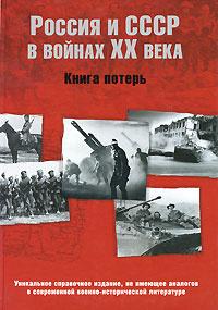 Россия и СССР в войнах ХХ века. Книга потерь #1