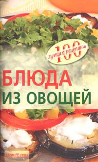 Блюда из овощей #1