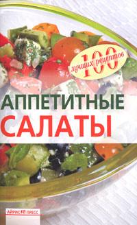 Аппетитные салаты #1