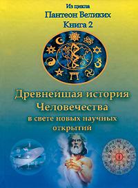 Древнейшая история Человечества в свете новых научных открытий. В 2 книгах. Книга 2  #1