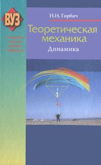 Теоретическая механика. Динамика #1